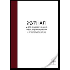 Журнал учета проверки знаний, норм и правил работы в электроустановках