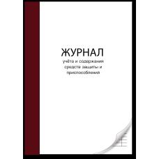 Журнал учёта и содержания средств защиты и приспособлений