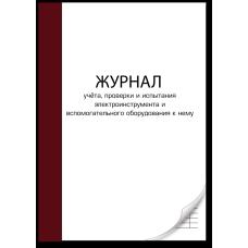 Журнал учёта, проверки и испытания электроинструмента и вспомогательного оборудования к нему