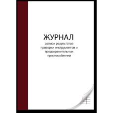 Журнал записи результатов проверки инструментов и предохранительных приспособлений