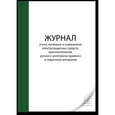 Журнал учета и проверки электрозащитных средств, приспособлений, ручного электроинструмента и сварочных аппаратов