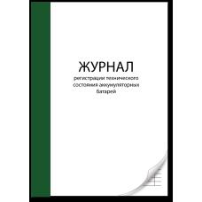 Журнал регистрации технического состояния аккумуляторных батарей