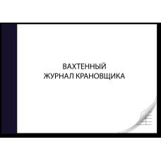 Вахтенный журнал крановщика