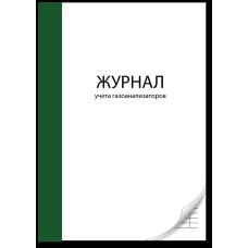 Журнал учета газоанализаторов
