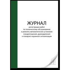 Журнал регистрации работ по техническому обслуживанию и ремонту автоматических установок пожаротушения...