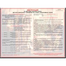 """Плакат """"Инструкция по действиям персонала школы (детского дошкольного учреждения) при угрозе и возникновении пожара"""""""