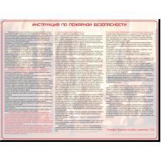 """Плакат """"Инструкция по пожарной безопасности""""ении пожара"""""""