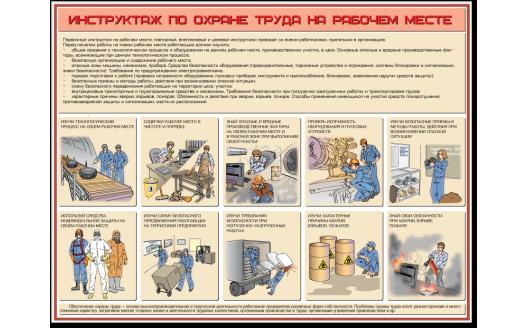 "Плакат ""Инструктаж по охране труда на рабочем месте"""
