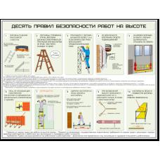 """Плакат """"Десять правил безопасности работ на высоте"""""""