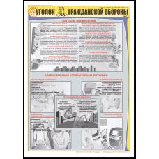 """Плакат """"Уголок гражданской обороны"""""""