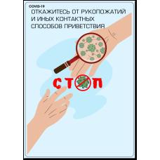 """Плакат """"Откажитесь от рукопожатий и иных контактных способов приветствия"""""""