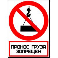 """Знак """"Запрещается пронос груза"""""""
