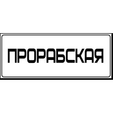 """Знак """"Прорабская"""""""