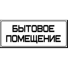 """Знак """"Бытовое помещение"""""""