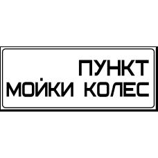 """ЗЗнак """"Пункт мойки колес"""""""