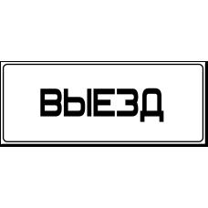 """Знак """"Выезд"""""""
