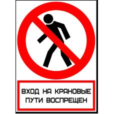 "Знак ""Вход на крановые пути воспрещен"""