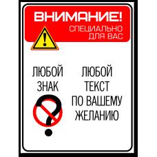 """Комбинированный знак """"На заказ"""""""