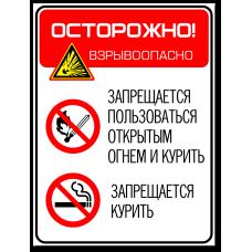 """Комбинированный знак """"Осторожно! Взрывоопасно"""""""
