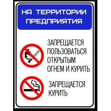 """Комбинированный знак """"На территории строго запрещается курить"""""""