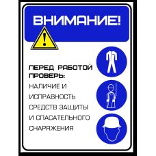 """Комбинированный знак """"Перед работой проверь наличие и исправность спасательного снаряжения"""""""