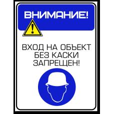 """Комбинированный знак """"Вход на объект без каски запрещен"""""""