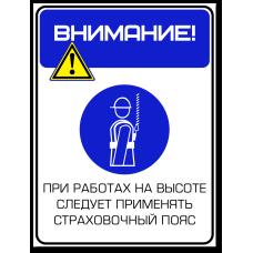 """Комбинированный знак """"При работе на высоте следует применять страховочный трос"""""""