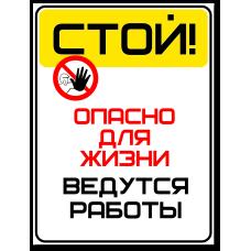 """Комбинированный знак """"Ведутся работы"""""""