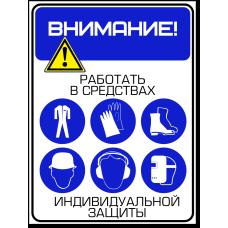 """Комбинированный знак """"Работать в средствах индивидуальной защиты"""""""