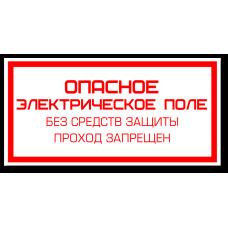 """Знак """"Опасное электрическое поле. Без средств защиты проход запрещен"""""""