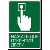 """Знак """"Нажать для открытия двери"""""""