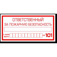 """Знак """"Ответственный за пожарную безопасность"""""""