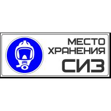 """Знак """"Место хранения СИЗ"""""""