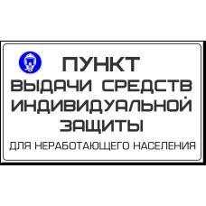 """Знак """"Пункт выдачи средств индивидуальной защиты"""""""
