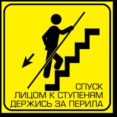"""Знак """"Спуск лицом к ступеням"""""""