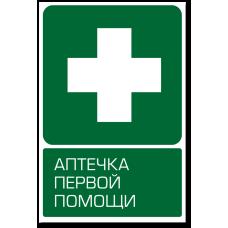 """Знак """"Аптечка первой медицинской помощи"""""""