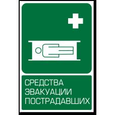 """Знак """"Средства выноса (эвакуации) пораженных"""""""