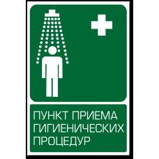 """Знак """"Пункт приема гигиенических процедур (душевые)"""""""