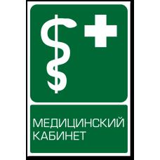 """Знак """"Медицинский кабинет"""""""