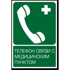 """Знак """"Телефон связи с медицинским пунктом (скорой медицинской помощью)"""""""