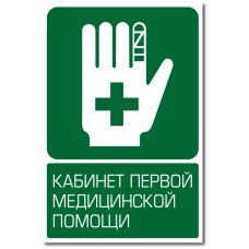 """Знак """"Кабинет первой медицинской помощи"""""""