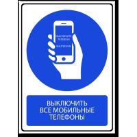 """Знак """"Выключить все мобильные телефоны"""""""