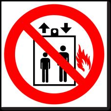 """Знак """"Запрещается пользоваться лифтом во время пожара"""""""