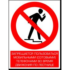 """Знак """"Запрещается пользоваться мобильными телефонами во время движения по лестнице"""""""
