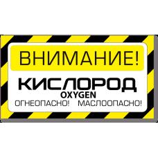 """Знак """"Кислород Маслоопасно"""""""