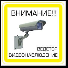 """Знак """"Внимание! Ведется видеонаблюдение"""""""