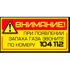 """Знак """"При появлении запаха газа звоните по номеру 104"""""""
