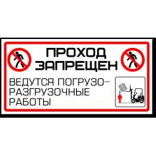 """Знак """"Проход запрещен ведутся погрузо-разгрузочные работы"""""""