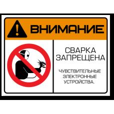 """Знак """"Внимание! Сварка запрещена Чувствительные электронные устройства"""""""