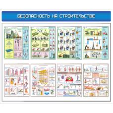 """Стенд """"Безопасность на строительстве"""""""